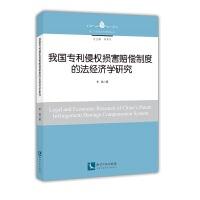 我国专利侵权损害赔偿制度的法经济学研究