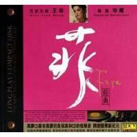 【正版】王菲 菲经典 经典精选 德国黑胶珍藏版 高保真 发烧CD