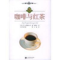 【二手99新】咖啡与红茶[日]UCC上岛咖啡公司[日]矶渊猛 著韩国华王蔚 译山东科学技术出版社