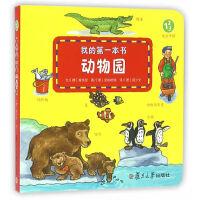 我的第一本书・动物园