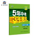 53 五三 初中生物 七年级下册 北师大版 2019版初中同步 5年中考3年模拟