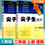 尖子生题库 语文数学 二年级上册 人教版2021版