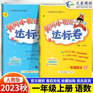 黄冈小状元一年级上 2019秋部编版黄冈小状元达标卷一年级上册语文数学全套2本