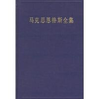 【人民出版社】 马克思恩格斯全集(第三十二卷):资本论及手稿(1861年-1863年)