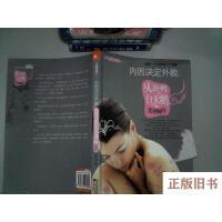 【旧书8成新】从丑小鸭到白天鹅的美容秘方