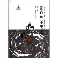蒙古�S金史�V 佚名,朱�L,�Z敬� 注 9787566505521 �让晒糯�W出版社威��文化�D����I店