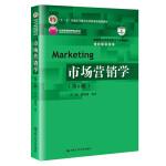 """市场营销学(第6版)(教育部经济管理类主干课程教材・市场营销系列;""""十二五""""普通高等教育本科国家级规划教材;北京高等教"""