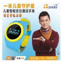 一米G1儿童智能手表手环GPS定位追踪器 监听防丢计步手机电话插卡