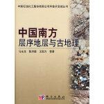 中国南方层序地层与古地理