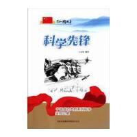 【按需印刷】―科学先锋:中国成功发射系列科学实验卫星