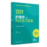 2019护理学(师)同步练习题集(配增值)