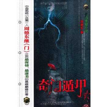 【rt5】奇门遁甲 周德东 新星出版社 9787802253391