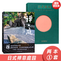 两本一套《禅庭》+《日式庭园》 日式传统风格庭院景观 枯山水花园 日本景观设计书籍