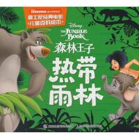 迪士尼经典电影.儿童百科绘本:森林王子 热带雨林(货号:D1) 9787115481108 人民邮电出版社 迪士尼,