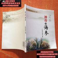 【二手旧书9成新】神奇的海参9787560742519