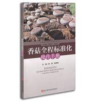 图说种植业标准化丛书:香菇全程标准化操作手册