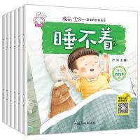 我能自己睡系列晚安绘本套装全6册 哄小猫睡觉森林公主儿童书籍 幼儿园绘本故事书0-3-6周岁供应 宝宝图画书 睡前故事