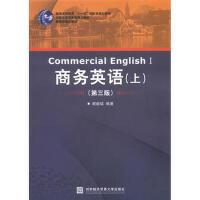 商务英语(上)(第三版) 谢毅斌著 对外经贸大学出版社