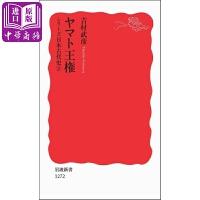 【中商原版】日本古代史系列 2 大和王�� 日文原版 ヤマト王�� シリ�`ズ 日本古代史 2 吉村武��