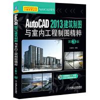 AutoCAD 2013建筑制图与室内工程制图精粹 第3版