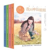 辫子姐姐星光少年 (4册)