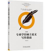 专业学位硕士论文写作指南(第3版)