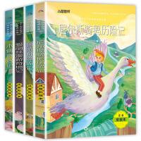 全套4册 木偶奇遇记 尼尔斯骑鹅历险鲁滨孙漂流记等世界名著 彩图注音版 儿童文学图书 6-7-8-10岁小学生1-2-