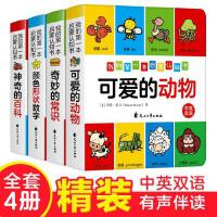 我的第一本启蒙认知书全4册颜色形状 三岁宝宝书籍 儿童0-1-3岁翻翻看 幼婴儿卡片看图识物大图识字学数字幼儿园教材