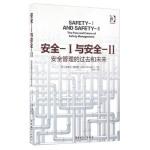 【旧书二手书9成新】安全Ⅰ与安全Ⅱ 安全管理的过去和未来 [丹] 埃里克・郝纳根(Erik Hollnagel),孙佳