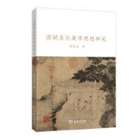 苏轼音乐美学思想研究 衡蓉蓉 著 商务印书馆