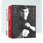 李小龙功夫心法套装:截拳道之道+李小龙技击法+李小龙基本中国拳法+生活的艺术家