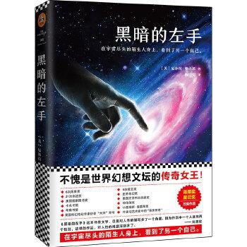 黑暗的左手(pdf+txt+epub+azw3+mobi电子书在线阅读下载)