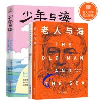诺贝尔文学奖经典作品(老人与海+少年与海)套装共2册