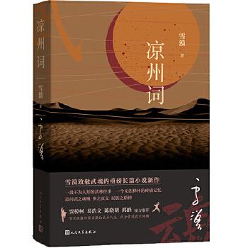 凉州词(pdf+txt+epub+azw3+mobi电子书在线阅读下载)