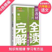 钟书金牌 新教材完全解读 语文 6/六年级上 部编版