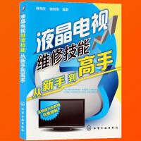 正版 液晶电视维修技能从新手到高手 维修液晶电视机的书籍入门教程资料 家用电器修理教程故障诊断与检测书籍