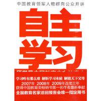 【二手旧书8成新】自主学习:厌学是中国教育史上的癌症 林格,程鸿勋,唐曾磊 9787510409875 新世界出版社