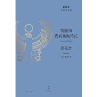 杨宪益中译作品集:凯撒和克莉奥佩特拉・卖花女