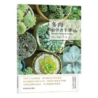 多肉初学者手册(第2版)(扫码看视频・种花新手系列)