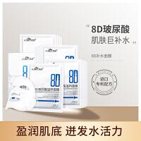 梵西 8D玻尿酸面膜保湿面膜