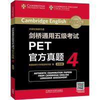 剑桥通用五级考试PET官方真题 4 外语教学与研究出版社