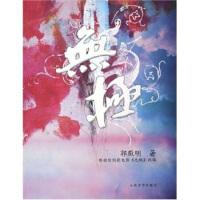 封面有磨痕-TSW-无极 郭敬明 9787020054398 人民文学出版社