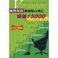 【二手旧书8成新】循序渐进英语核心词汇突破15000 冯国平 9787506250603 世界图书出版公司