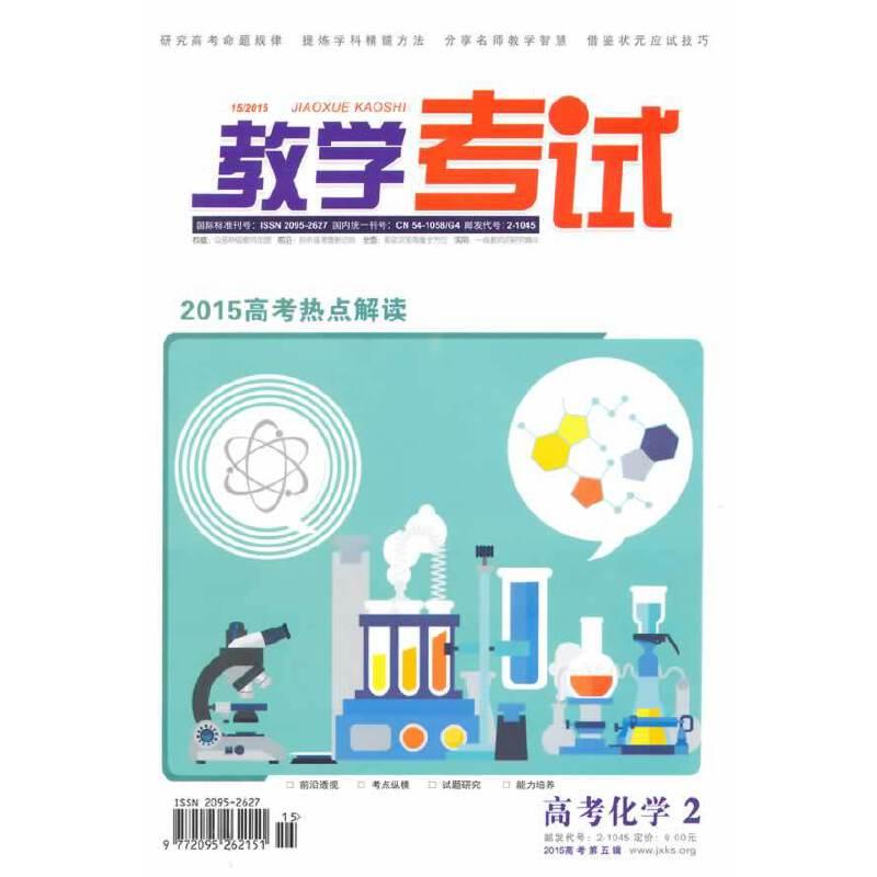 《教学考试》·2015高考热点解读·高考化学(第五辑2期)
