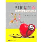 呵护您的心――冠心病患者运动康复指南