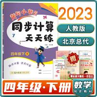 黄冈小状元同步计算天天练四年级下册人教版R同步专题类计算题龙门书局2021春
