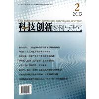 科技创新案例与研究(第1卷第5辑)