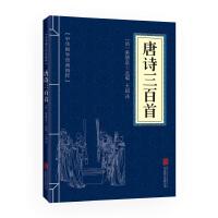 唐诗三百首(中华国学经典精粹・诗词文论必读本)
