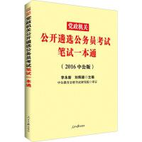党政机关公开遴选公务员考试笔试一本通 李永新,刘辉籍 主编