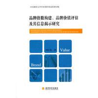品牌指数构建、品牌价值评估及其信息揭示研究